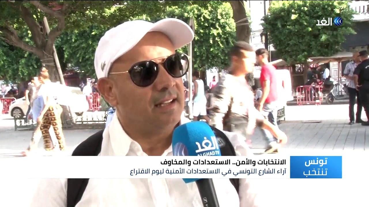 قناة الغد:قبيل موعد الانتخابات.. شاهد رأي الشارع التونسي في الاستعدادات الأمنية ليوم الاقتراع
