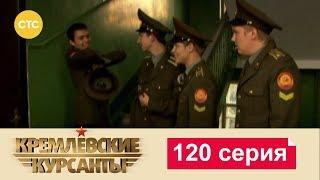 Кремлевские Курсанты 120