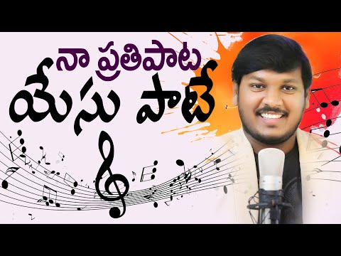 joshua gariki Telugu christian video songs A STHITHILO NENUNNA