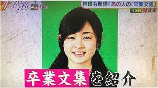 石田ひかり「衝撃的」あさイチ内容 中高生リスキー.