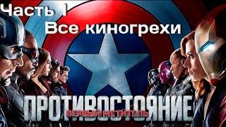 Все киногрехи и киноляпы фильма 'Первый мститель: Противостояние', Часть 1