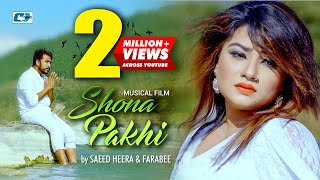 Shona Pakhi – Heera, Farabee Video Download