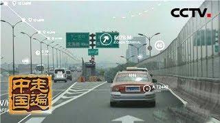 《走遍中国》 20190522 5集系列片《人工智能改变生活》(3) 城市大脑| CCTV中文国际