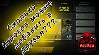 Сколько игроков можно ДОБАВИТЬ в ДРУЗЬЯ???. CAR PARKING MULTIPLAYR
