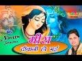मीरा दीवानी हो  गई । श्याम भजन । नवीन  शर्मा । Meera Deewani Ho Gayi | by Naveen S