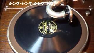 蓄音機で聴く昭和の流行歌。昭和12年6月新譜。宝塚少女歌劇レビュー「マ...