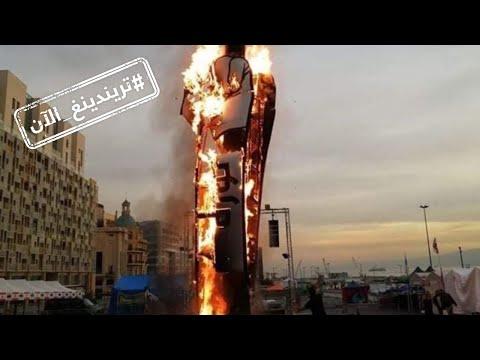مجهولون يحرقون مجسم الثورة اللبنانية في بيروت  - نشر قبل 1 ساعة