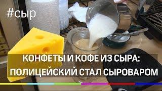 Конфеты и кофе из сыра - бывший полицейский стал сыроваром
