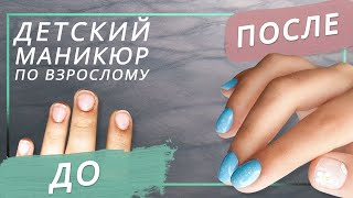 МАНИКЮР В 13 лет ЧЕГО НЕЛЬЗЯ ДЕЛАТЬ С ГЕЛЬ ЛАКОМ
