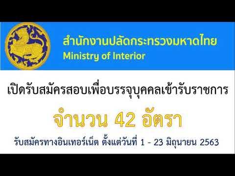 งานราชการ | สำนักงานปลัดกระทรวงมหาดไทย รับสมัครสอบ 42 อัตรา