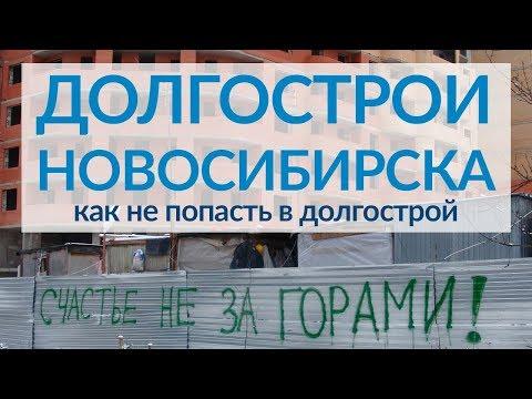 Долгострои Новосибирска   Как не попасть в долгострой