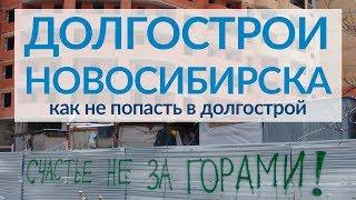 Долгострои Новосибирска | Как не попасть в долгострой