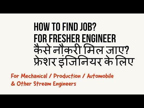 How to find job for Fresher Engineer in Hindi
