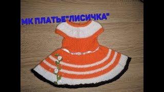 "МК Платье""Лисичка"" Одежда для Беби Бон"