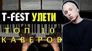 ТОП 10 КАВЕРОВ ПЕСНИ T-FEST - УЛЕТИ