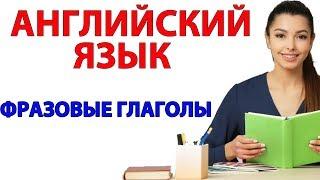 Английский для начинающих.  Фразовые глаголы в английском языке