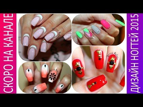 Видео Улыбка на ногтях