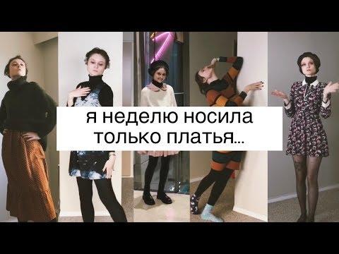 модный вызов: неделю ношу только платья