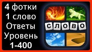 4 фотки 1 слово - ответы 1-400 уровень [HD] (iphone, Android, IOS)