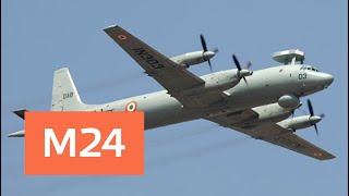 Экипаж Ил 38 совершивший аварийную посадку представят к наградам Москва 24