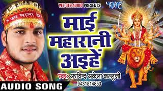 2017 Arvind Akela Kallu - Mai Maharani Aihe - Superhit Bhojpuri Devi Bhajan.mp3
