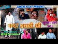 Episode : 101 Part 2 # Kader Shrabi Ki # KDK # Mukesh Dahiya # Comedy Series # DAHIYA FILMS