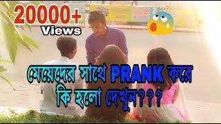 new bangla funny video 2017 | মেয়েদের সাথে PRANK করে কি হলো দেখুন | bangla prank video 2017