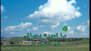 Ghali 3alaya (Karol Smaha) karaoke