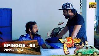 Hathe Kalliya | Episode 63 | 2019-08-14 Thumbnail