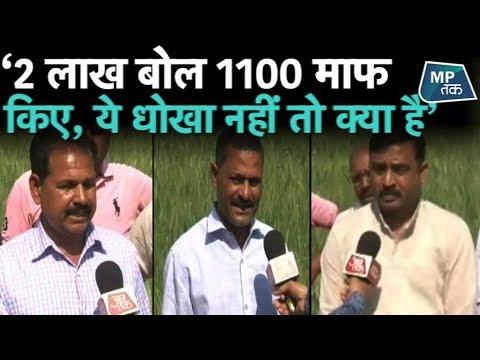 जबलपुर के किसान बोले कमलनाथ सरकार कर रही कर्जमाफी के नाम पर बड़ा धोखा ! | MP Tak