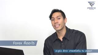 What is Forex? by Forex Bangkok