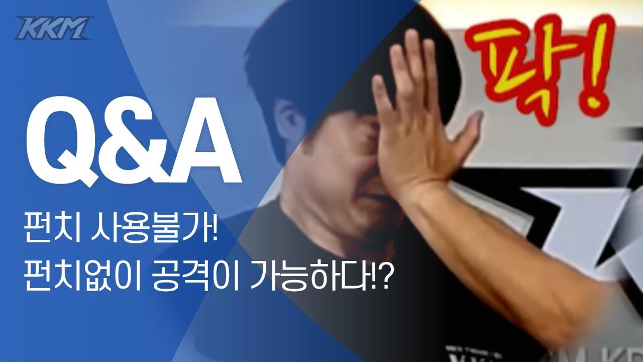 KKM KRAV MAGA 근접 전투술│주먹 부상! 전투 불가 상태! 어떻게 대처 해야할까?!