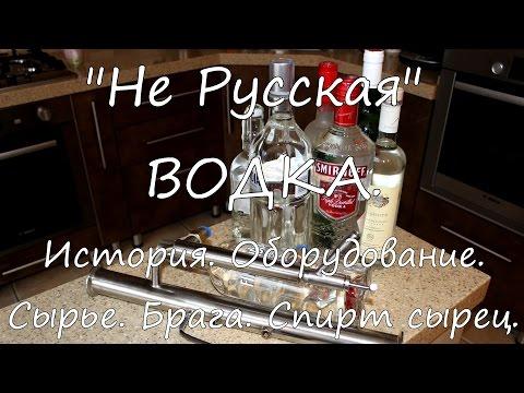 Не Русская водка История Оборудование Сырье Брага Спирт сырец