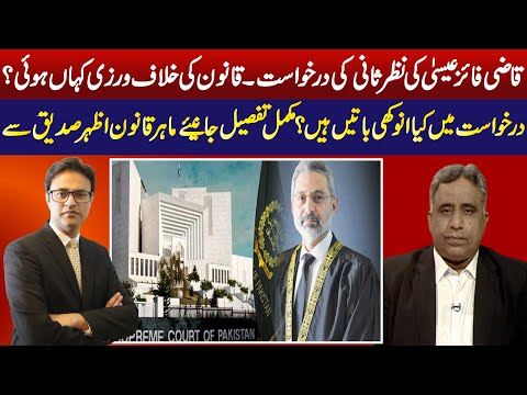 Azhar Siddique Exclusive Analysis On Justice Qazi Faez Isa's Review Petition
