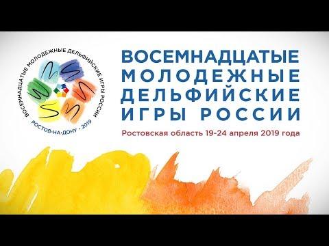 Дельфийские игры России 2019