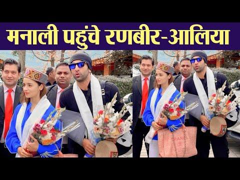 Alia Bhatt & Ranbir Kapoor reach Manali for Brahmastra shoot,pics go viral | FilmiBeat Mp3