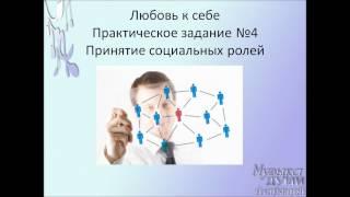 Видео-урок о принятии себя (социальные роли)