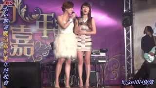 2014 01 24 【2013南科勝普 魔幻嘉年華  年終晚會】 丁噹 2 猜不透