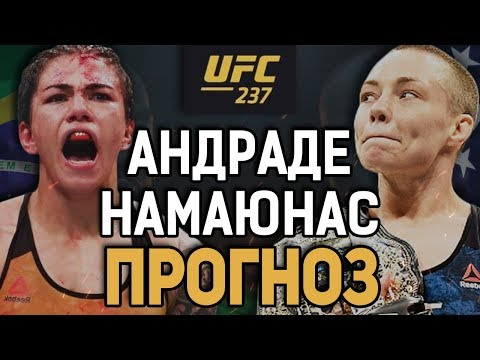 НАМАЮНАС - АНДЕРДОГ?! Джессика Андраде - Роуз Намаюнас / Прогноз к UFC 237