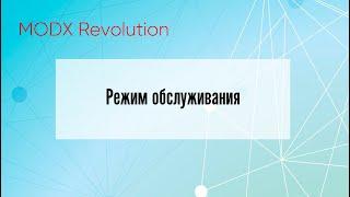 🚀 Режим обслуживания cms MODX Revolution ➪ Видео Уроки ➪ #modxrevolution #modx #первосайт