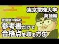 参考書だけで東京電機大学の合格点を取る方法