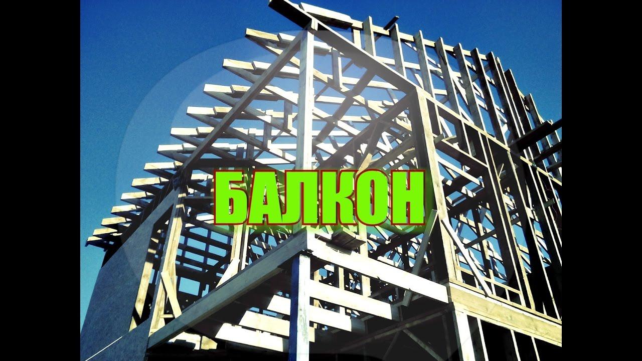Как правильно сделать балкон фото 275