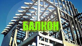 видео Как построить дом с балконом?
