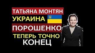 УKPAИHA ... В0Т так П0В0Р0Т!! 3апрещенное интервью Татьяна Монтян Последнее 2018