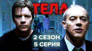 Тела. 2 сезон 5 серия. Медицинская драма / Bodies / ЗАРУБЕЖНЫЕ СЕРИАЛЫ НА РУССКОМ