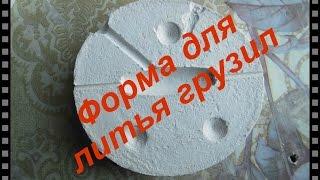 Форма для литья грузил № 2 (Из гипса)(Изготовление своими руками Формы для литья грузил из гипса., 2015-08-05T15:10:33.000Z)
