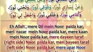 Dua E Noor with urdu Hindi And Arbic  translation