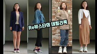 30대 여성 패션 워킹맘 데일리룩 코디법-옷잘입는 30…