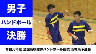[高校ハンドボール]男子決勝|令和元年度全国高校総体 茨城県予選会