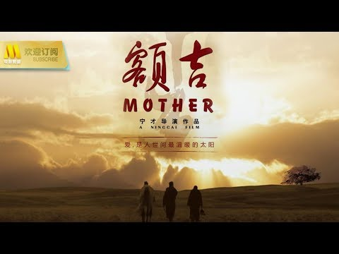 【1080P Chi-Eng SUB】《额吉/My Mongolian Mother》新中国成立60周年重点献礼影片之一(娜仁花 / 图门巴雅)